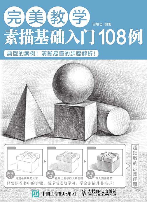 完美教学:素描基础入门108例