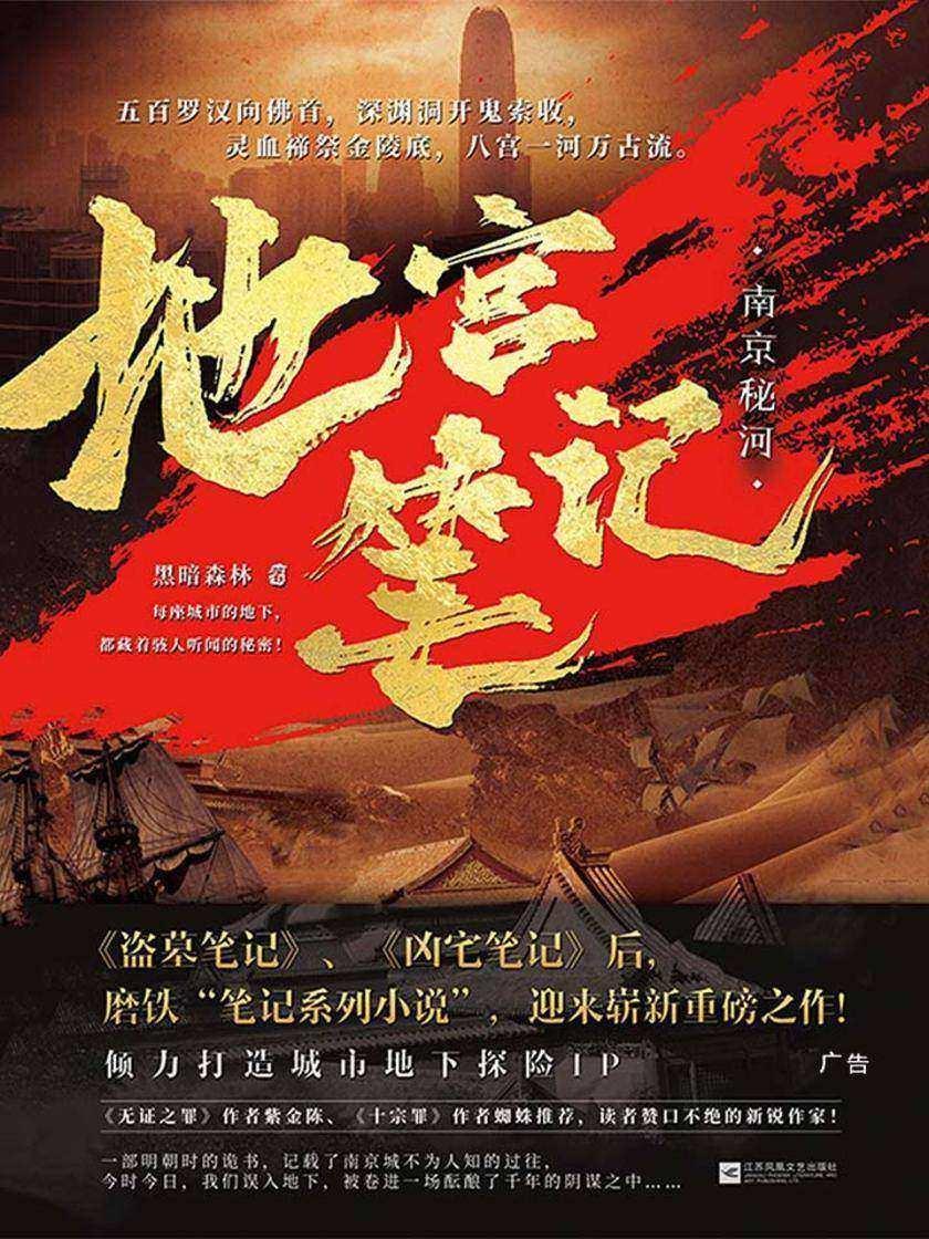 地宫笔记.南京秘河
