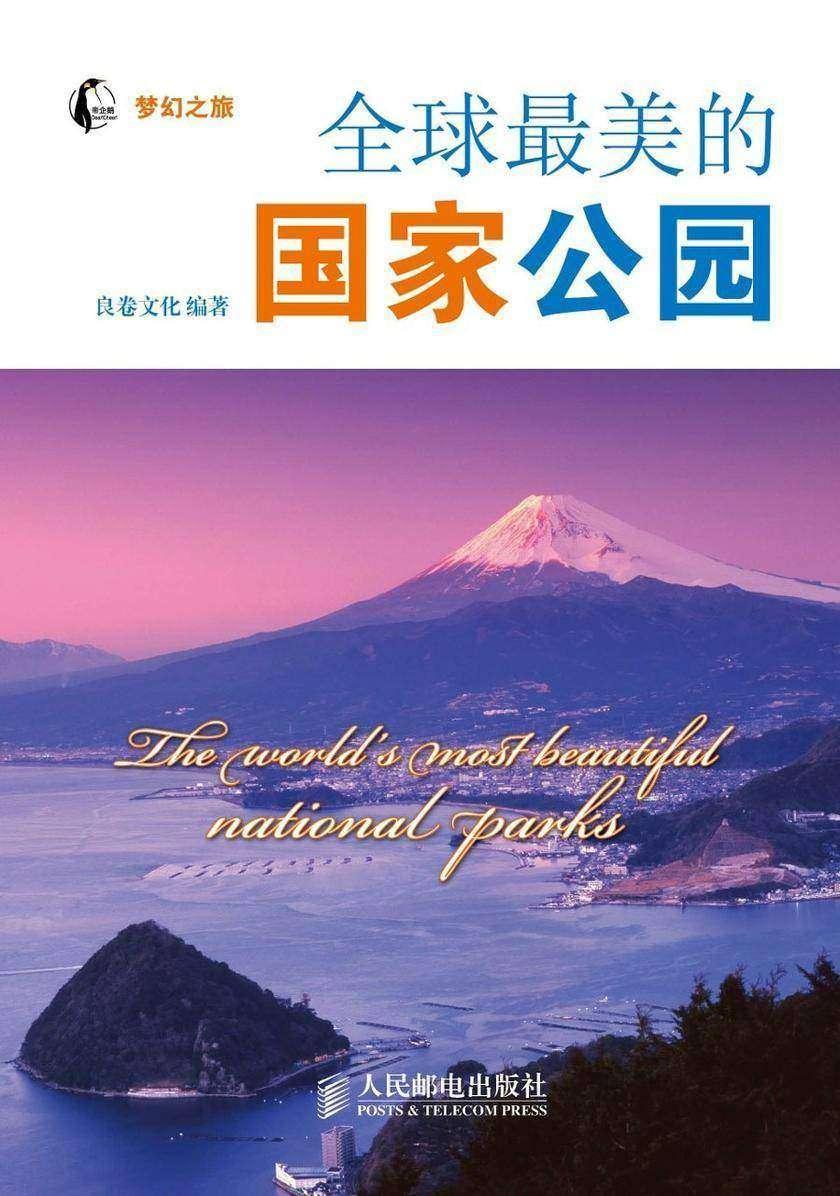 全球 美的国家公园(仅适用PC阅读)