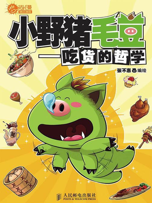 小野猪毛豆——吃货的哲学(尚漫精品漫画)