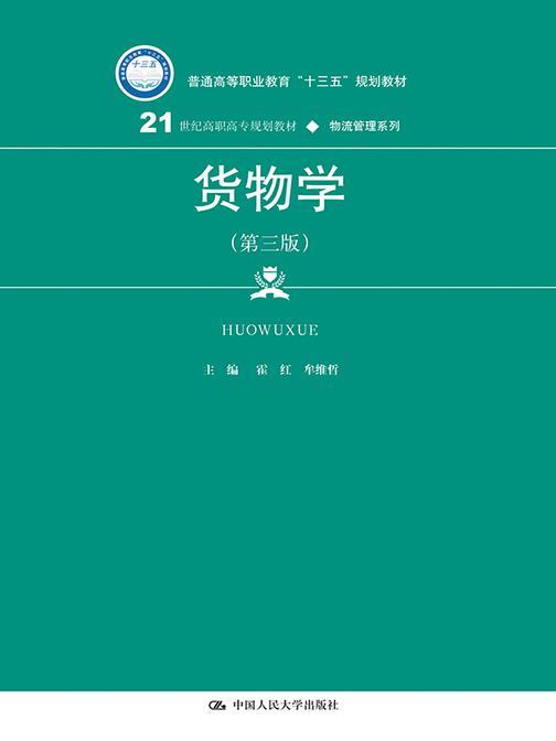 货物学(第三版)(21世纪高职高专规划教材·物流管理系列)