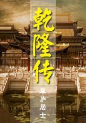 乾隆传一本关于乾隆大帝的奇书,一本全新演绎清朝传奇的推理流小说。