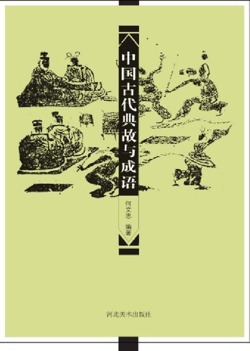 中国古代典故与成语