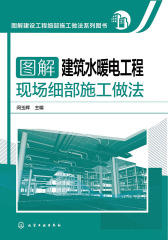 图解建筑水暖电工程现场细部施工做法