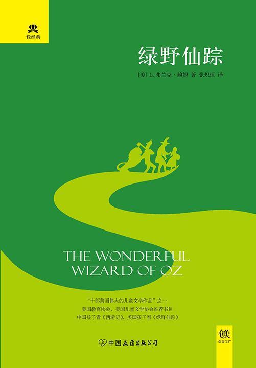 (2017新版精装)轻经典:绿野仙踪
