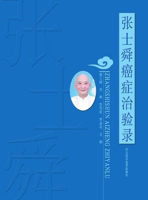 张士舜癌症治验录