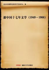 新中国十七年文学(1949-1966)