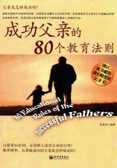 成功父亲的80个教育法则