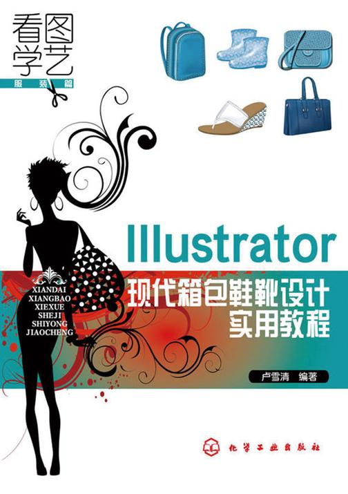 Illustrator现代箱包鞋靴设计实用教程