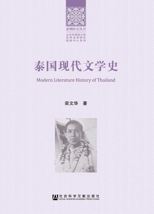 泰国现代文学史(亚洲研究丛书·北京外国语大学世界亚洲研究信息中心系列)
