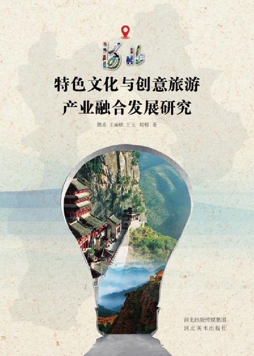 河北特色文化与创意旅游产业融合发展研究