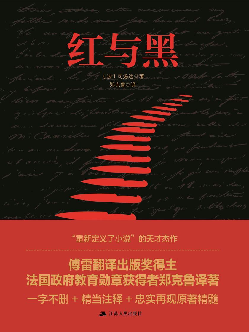 外国名著精选(套装共6册)