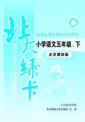 北大绿卡.北京课改版.小学语文五年级(下)(仅适用PC阅读)