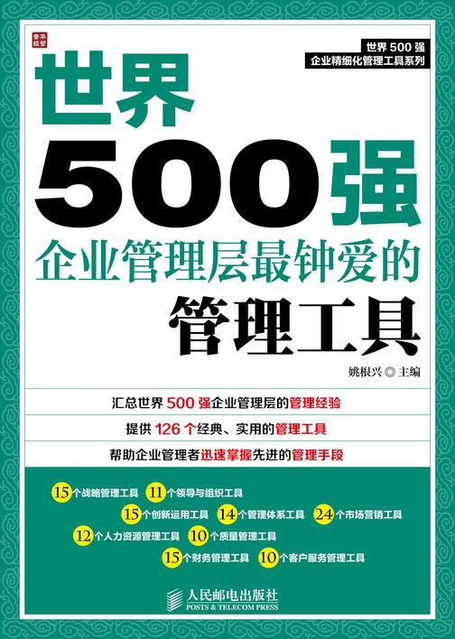 世界500强企业管理层 钟爱的管理工具