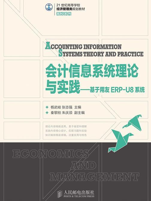 会计信息系统理论与实践:基于用友ERP-U8系统(21世纪高等学校经济管理类规划教材·高校系列)