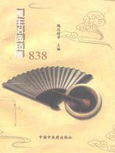养生治病药膳838