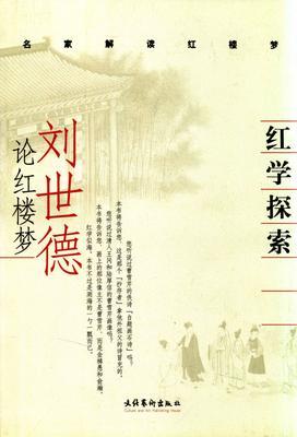 红学探索--刘世德论红楼梦