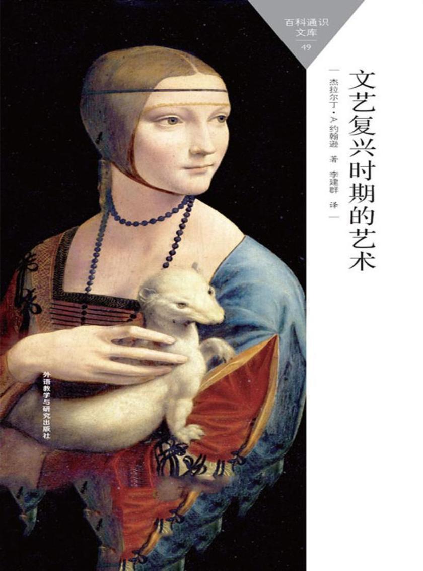 文艺复兴时期的艺术