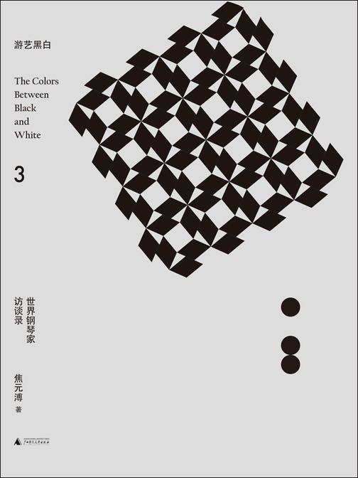 游艺黑白3:世界钢琴家访谈录:1954-1965