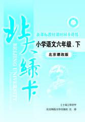 北大绿卡.北京课改版.小学语文六年级(下)(仅适用PC阅读)
