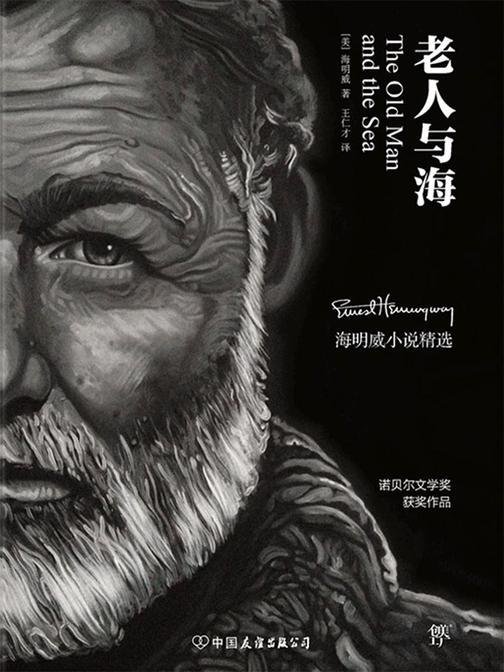(2016再版精装)轻经典:老人与海:海明威小说精选