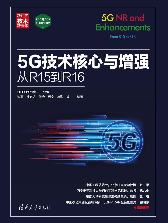 5G技术核心与增强从R15到R16