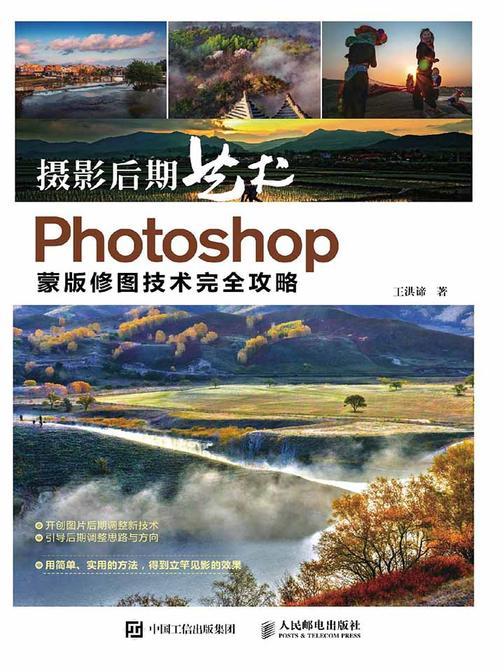 摄影后期艺术 Photoshop蒙版修图技术完全攻略