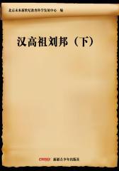 汉高祖刘邦(下)