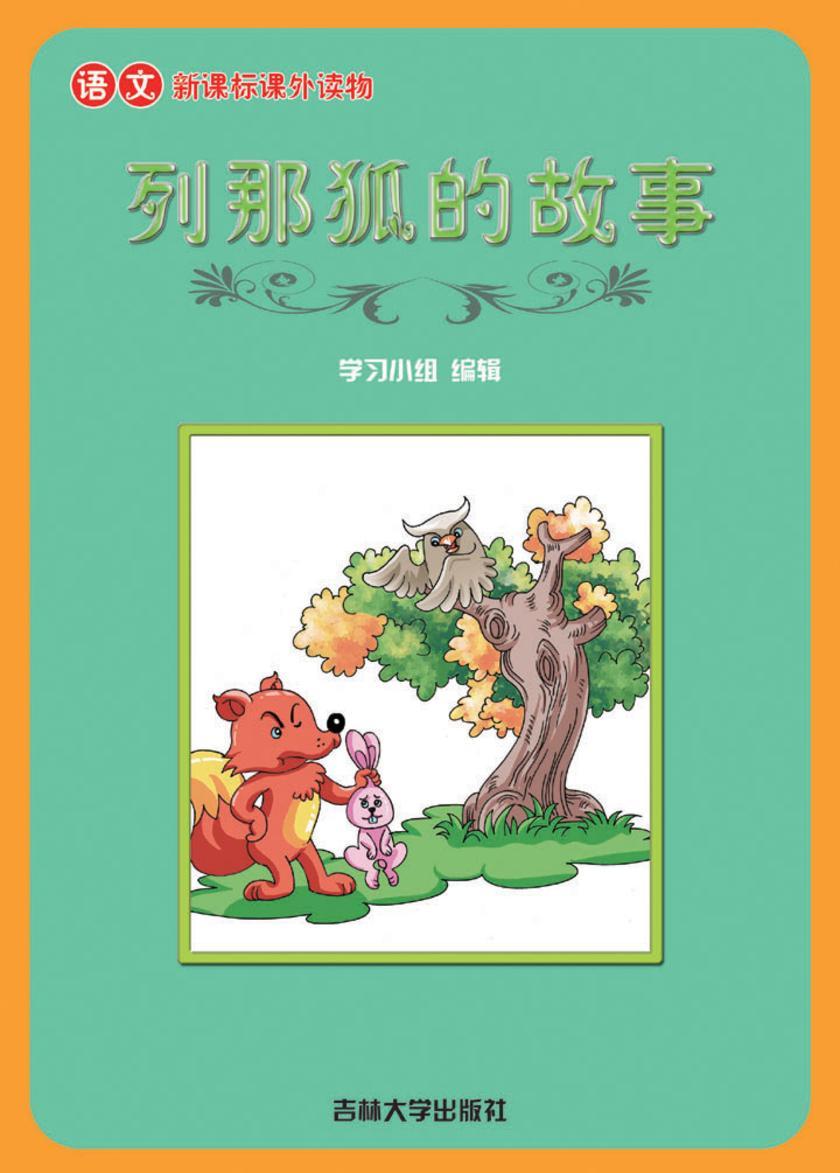 语文新课标课外读物 列那狐的故事