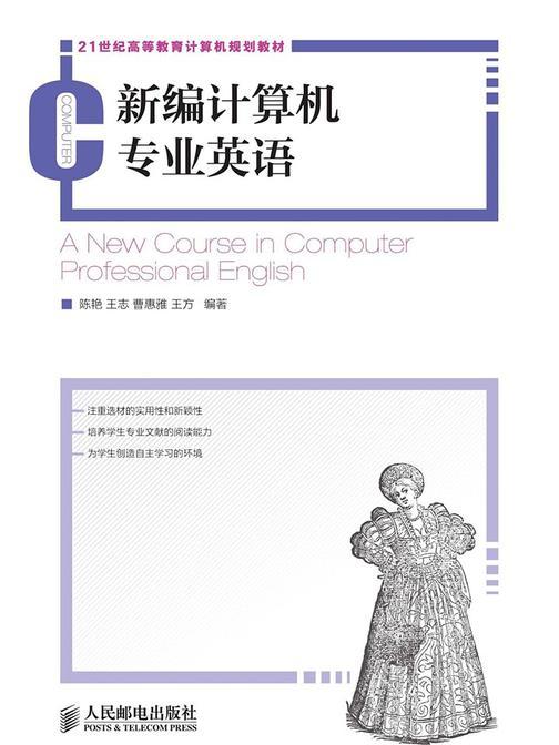 新编计算机专业英语(21世纪高等教育计算机规划教材)