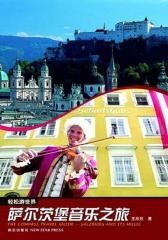 萨尔茨堡音乐之旅