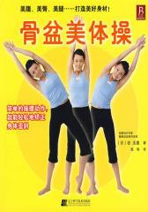 骨盆美体操(试读本)