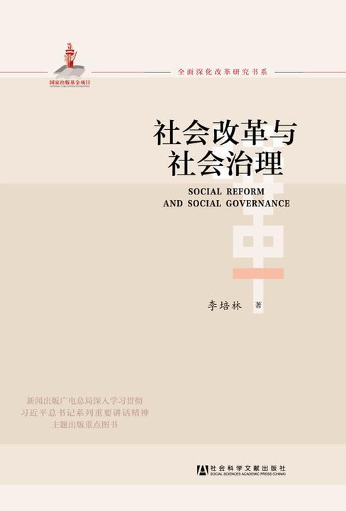 社会改革与社会治理
