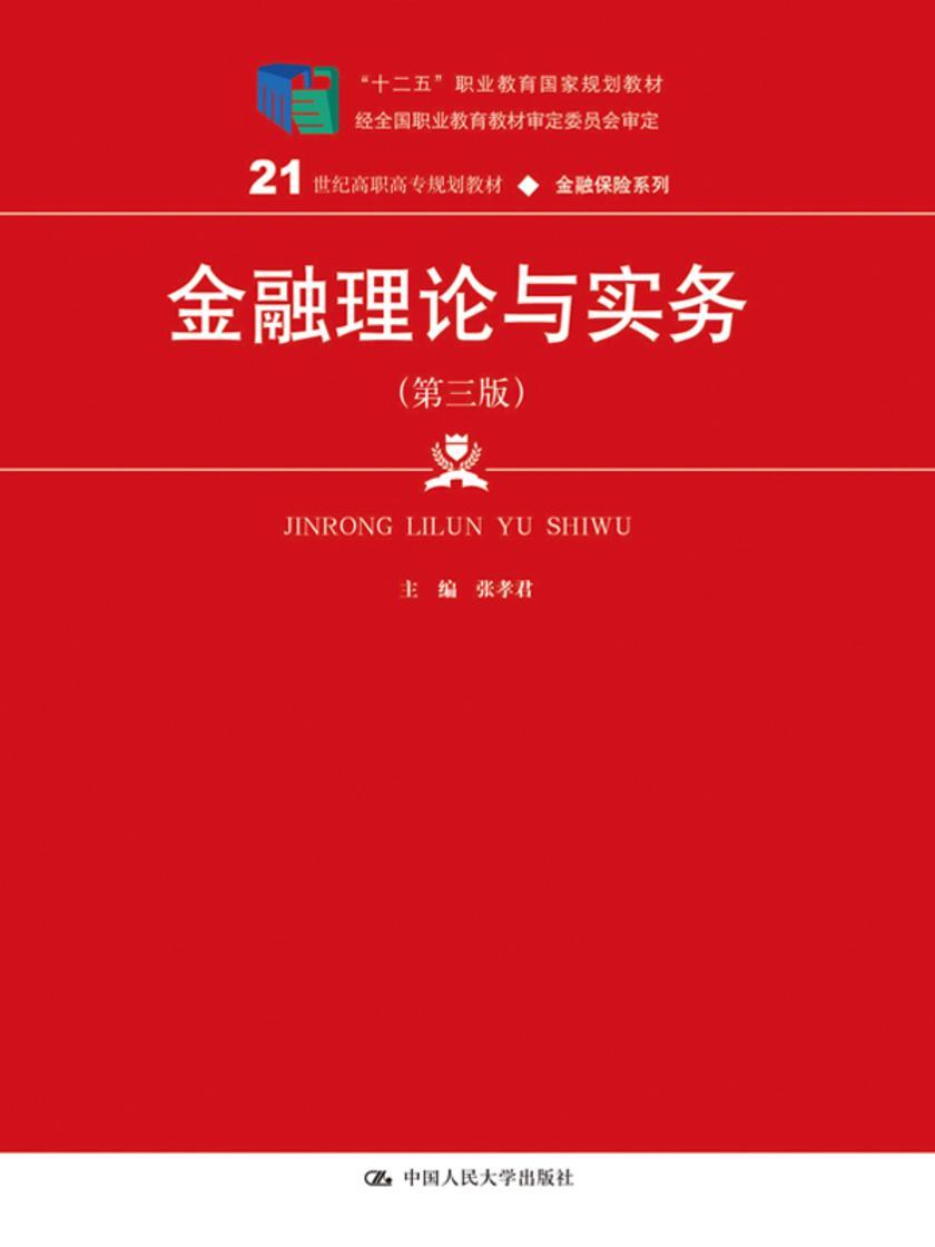金融理论与实务(第三版)(21世纪高职高专规划教材·金融保险系列)