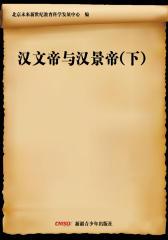 汉文帝与汉景帝(下)