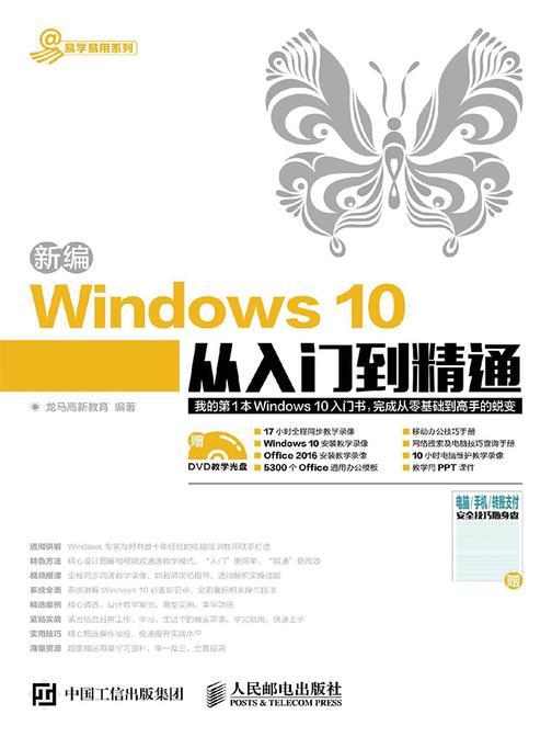 新编Windows 10从入门到精通