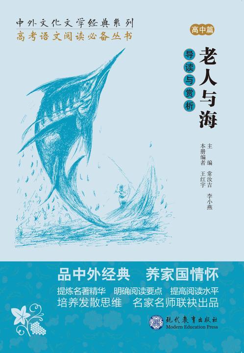 《老人与海》导读与赏析(高中篇)