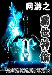 网游之霸世神偷(2)