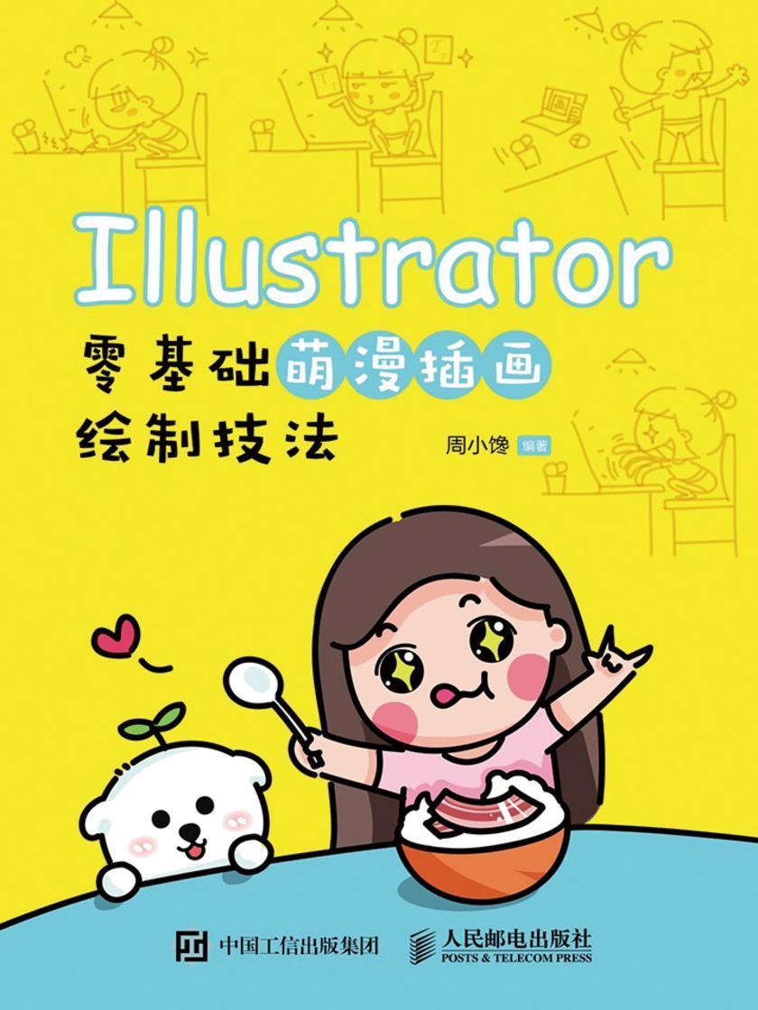 Illustrator零基础萌漫插画绘制技法