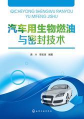 汽车用生物燃油与密封技术