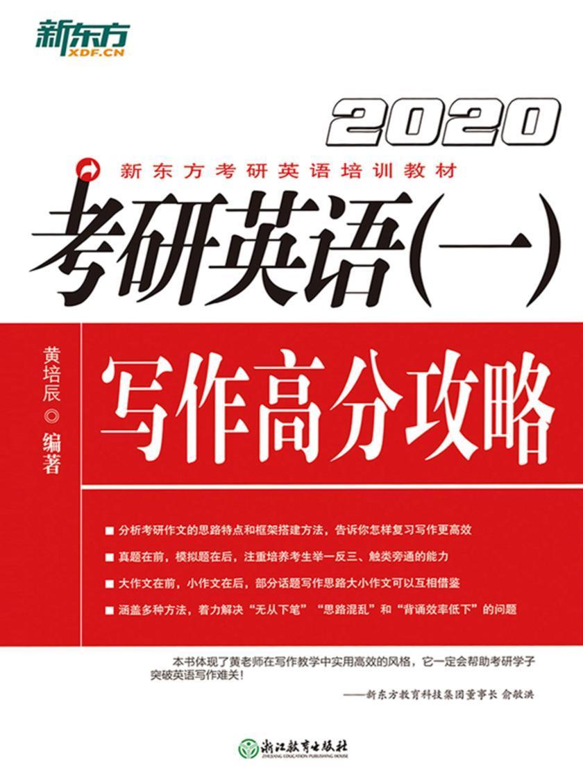 (2020)考研英语(一)写作高分攻略