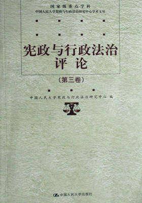 宪政与行政法治评论(第三卷)(仅适用PC阅读)