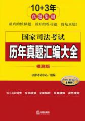 国家司法考试历年真题汇编大全:模测版-2003年