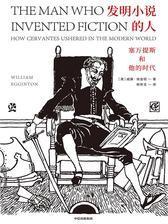 发明小说的人: 塞万提斯和他的时代