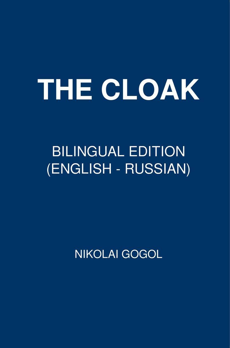 The Cloak: Bilingual Edition (English – Russian)