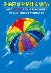 你的降落伞是什么颜色?