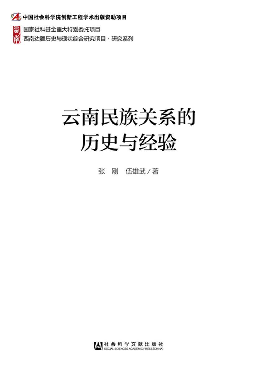 云南民族关系的历史与经验(西南边疆历史与现状综合研究项目·研究系列)