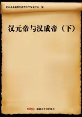 汉元帝与汉成帝(下)