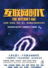 互联网时代