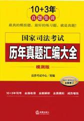 国家司法考试历年真题汇编大全:模测版-2006年